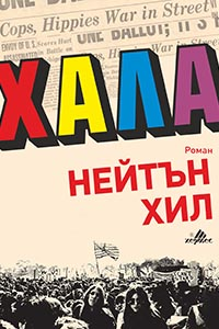 Bulgarian_Cover_Small